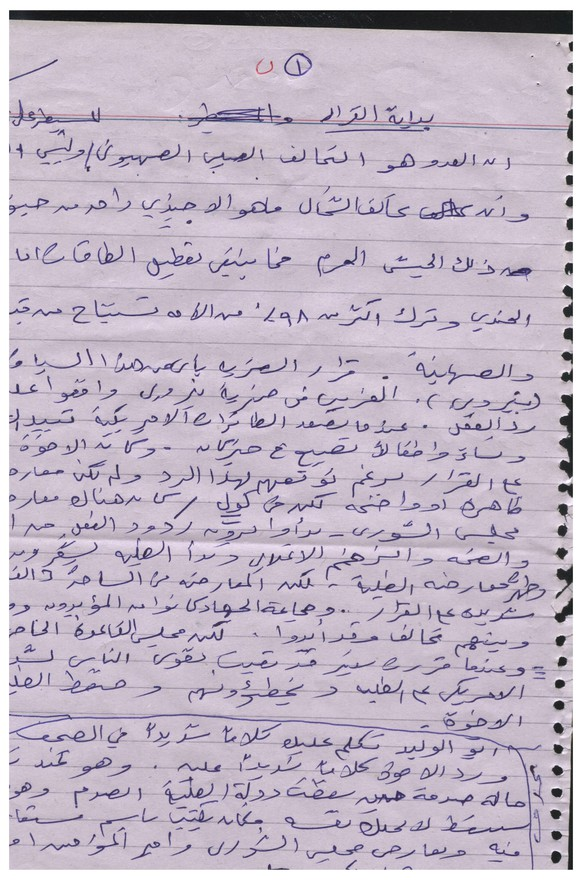 epa04758841 An undated handout picture provided by the Office of United States Director of Central Intelligence (ODNI) on 20 May 2015 of a letter titled 'Ramadan' recovered during the 2011 raid on al-Qaeda leader Osama bin Laden's compound in Pakistan. The US government on 20 May 2015 released a list of now declassified documents recovered during the 2011 raid on al-Qaeda leader Osama bin Laden's compound in Pakistan that provide insight into the terrorist leader's thinking in the years before he was killed. The list of documents includes hundreds of letters to family members and associates as well as statements on anti-government demonstrations in Egypt, the wars in Afghanistan and Iraq, and other current events.  EPA/ODNI/HANDOUT  HANDOUT EDITORIAL USE ONLY